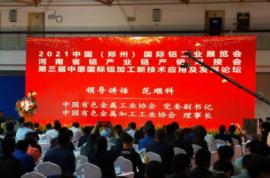"""《轻金属》受邀参加""""2021中国(郑州)国际铝 工业展览会"""""""