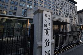 美在WTO起诉中国对原铝相关补贴措施 商务部回应