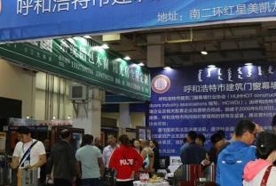 郑州国际门窗幕墙展览会