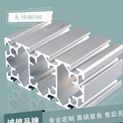 铝型材JL-10-80160铝合金门框型材 工业铝型材流水线工作台铝型材