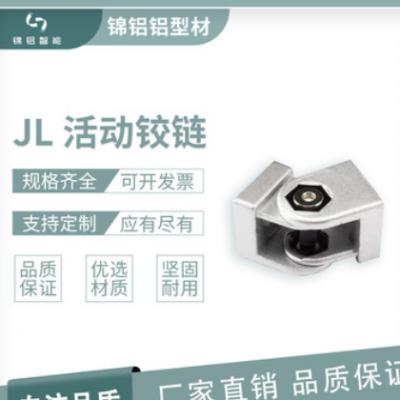 JL 活动铰链
