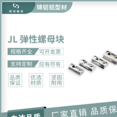 JL 弹性螺母块