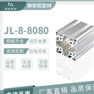 铝型材JL-8-8080铝合金门框型材 工业铝型材 流水线工作台铝型材