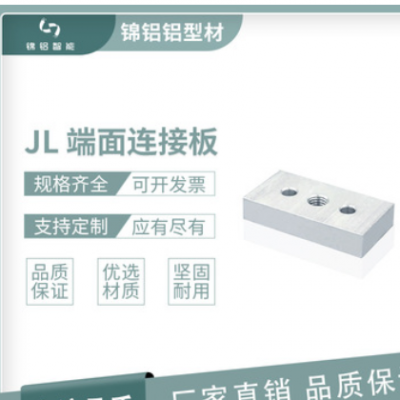 JL 端面连接板