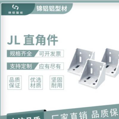 JL 直角件