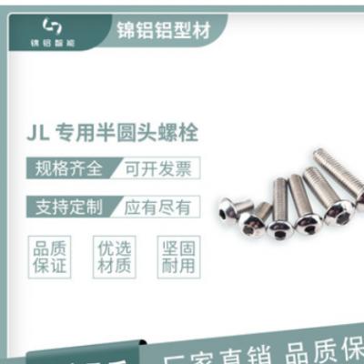 JL 专用半圆头螺栓