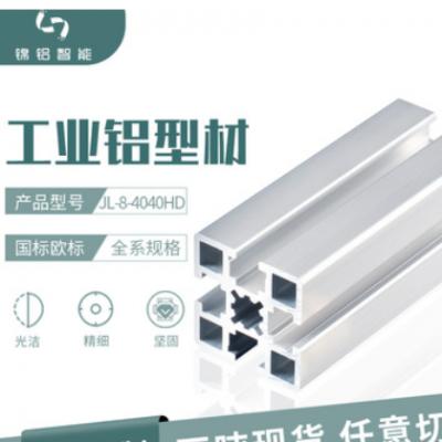 铝型材JL-8-4040HD铝合金门框型材工业铝型材 流水线工作台铝型材