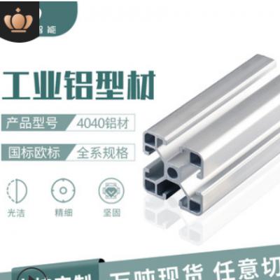 现货铝制品多规格欧标4040工业铝型材厂家 流水线导轨铝合金型材