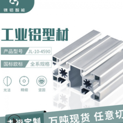 铝型材JL-10-4590铝合金门框型材工业铝型材 流水线工作台铝型材