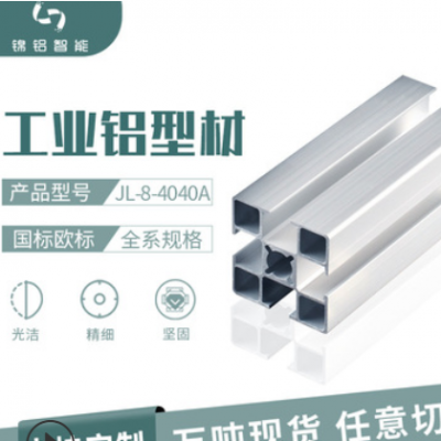 可定制多规格欧标4040多尺寸开模冲压工程项目工业铝型材加工厂家