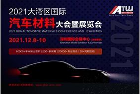 2021大湾区汽车材料技术大会暨展览会